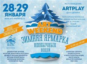 Зимняя ярмарка ART WEEKEND