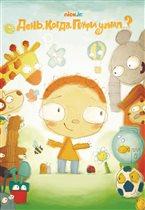 В январе телеканал Nick Jr. представляет новый анимационный сериал «День, когда Генри узнал»