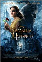 Волшебное приключение Disney «Красавица и Чудовище»