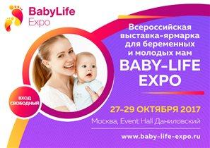Всероссийская выставка-ярмарка BABY-LIFE-EXPO 2017