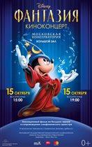 Музыкальный проект Disney «Фантазия» в Московской консерватории