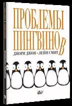 Какие проблемы у пингвинов?