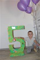 Я большой - мне 5 лет!!!