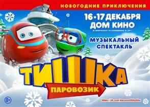 'Новогоднее приключение в стране  Паровозика Тишки'