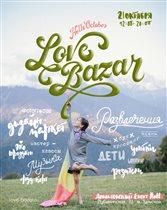 Семейный фестиваль и маркет Love Bazar