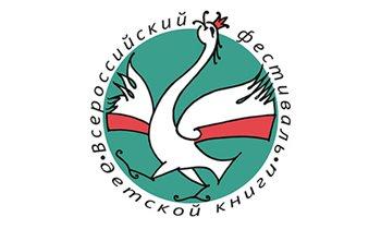 IV Всероссийский фестиваль детской книги