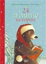 Новая детская редакция АСТ «Вилли Винки»