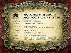 Лекции об искусстве, музыкальные и литературные вечера на территории Московского зоопарка