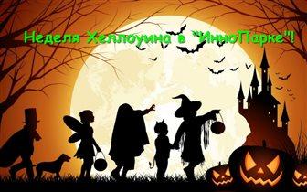 Неделя Хеллоуина в «ИнноПарке» на Лубянке