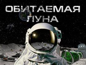 Московский Планетарий выпустил собственный фильм о Луне