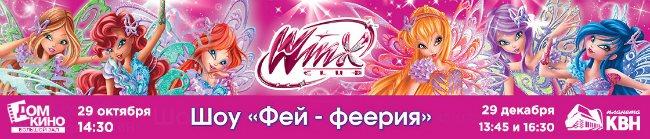 Музыкальное шоу WINX «Фей-Феерия»