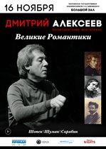 Концерт «Великие романтики»  Дмитрий Алексеев, фортепиано (Великобритания)