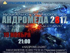 В Московском Планетарии устроят музыкально-космическое шоу 'Андромеда 2817 '