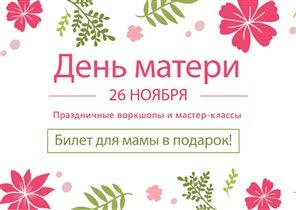 День матери в детском научном центре 'ИнноПарк'