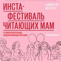 Инстафестиваль читающих мам от писательниц и блогеров