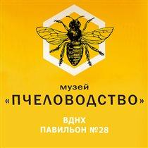 На ВДНХ открывается музей «Пчеловодство»