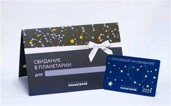 Московский Планетарий выпустил подарочные сертификаты на романтическое свидание