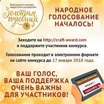 Конкурс «Золотая пуговица»