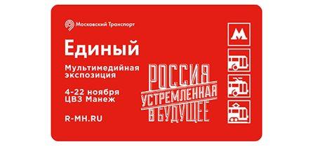 В исторический парк «Россия — моя история» – по билету на метро