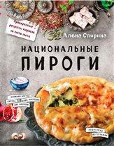 «Национальные пироги» - рецепты Алены Спириной