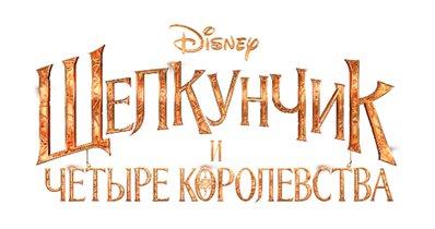 Первый трейлер невероятного приключения Disney «Щелкунчик и Четыре королевства»
