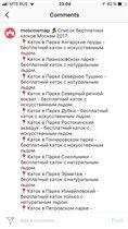Бесплатные катки в Москве ч1