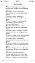 Бесплатные катки в Москве ч2