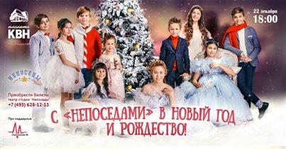 С «Непоседами» в Новый год и Рождество!
