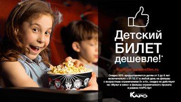 Детский билет в «КАРО»