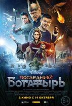 Новогодняя премьера сказки «Последний Богатырь» на ТВ