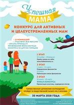 Конкурс «Успешная Мама 2017» набирает обороты
