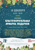 Новогодняя благотворительная ярмарка и научный лекторий в поддержку Детского хосписа 'Дом с маяком'
