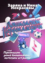 ДОШКОЛЁНОК - ПЕРВОКЛАССНИК,Заряна Нина Некрасовы