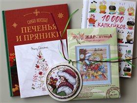 Подарки от Наташи - Серендипити
