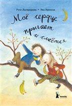 Книга для девочек 6-8 лет. Русе Лагеркранц 'Моё сердце прыгает и смеется'