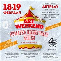 Предпраздничная ярмарка ART WEEKEND