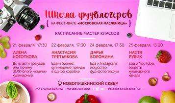'Школа фудблогеров' на фестивале 'Московская Масленица'