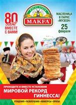MAKFA – 80 лет вкусных традиций и блинный рекорд Гиннесса!