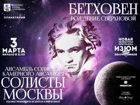 «Солисты Москвы» выступят 3 марта в Московском Планетарии