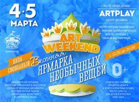 4 -5 марта  - Весенняя ярмарка необычных вещей ART WEEKEND