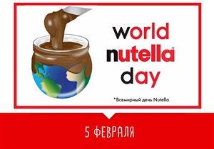 Всемирный день Nutella® объединяет всех друзей легендарного бренда