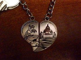 Два брелка, как два сердце,соединены вместе