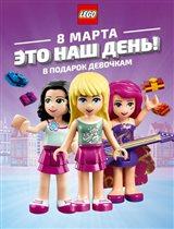 Праздник LEGO® в ТЦ «МЕГА Белая Дача», вход - свободный