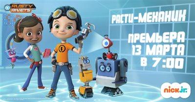 В марте зрителей Nick Jr. ждет премьера развивающего анимационного сериала «Расти-механик»