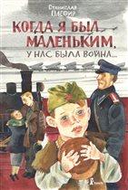 Книги о войне. 'Когда я был маленьким, у нас была война', Станислав Олефир - рассказы для детей