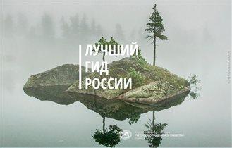 «Лучший гид России»: РГО ищет талантливых экскурсоводов!