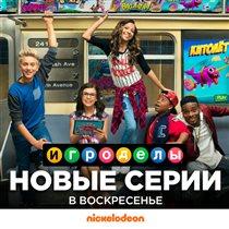 Премьера второго сезона популярного сериала «Игроделы» в эфире Nickelodeon Россия!