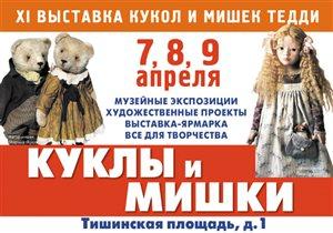 Крупнейшая выставка кукол и мишек Тедди Moscow Fair