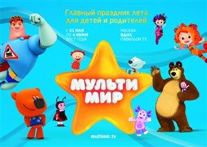 Крупнейший фестиваль детских развлечений «Мультимир» откроет лето на ВДНХ