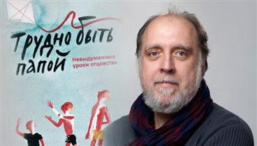 Презентация книги Александра Ткаченко «Трудно быть папой»